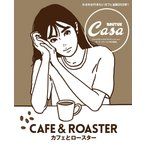 Casa BRUTUS特別編集 カフェとロースター 電子書籍版 / カーサブルータス編集部