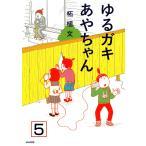 ゆるガキあやちゃん(分冊版) 【第5話】 電子書籍版 / 柘植文