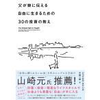 父が娘に伝える自由に生きるための30の投資の教え 電子書籍版 / 著:ジェイエル・コリンズ/訳:小野一郎