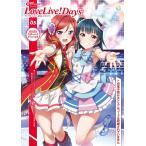 【電子版】電撃G's magazine 2020年3月号増刊 LoveLive!Days ラブライブ!総合マガジンVol.05 2020スタート!!