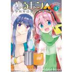 ゆるキャン△アンソロジーコミック (1) 電子書籍版 / アンソロジー