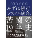 みずほ銀行システム統合、苦闘の19年史 史上最大のITプロジェクト「3度目の正直」 電子書籍版