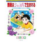 薔薇はシュラバで生まれる―70年代少女漫画アシスタント奮闘記― 電子書籍版 / 笹生那実