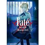 Fate/stay night [Heaven's Feel](8) 電子書籍版 / 著者:タスクオーナ 原作:TYPE-MOON