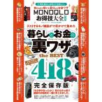 Yahoo!ebookjapan100%ムックシリーズ MONOQLOお得技大全2020 電子書籍版 / 編:晋遊舎
