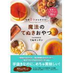 Yahoo!ebookjapan材料2つから作れる! 魔法のてぬきおやつ 電子書籍版 / てぬキッチン
