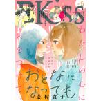 EKiss 2020年5月号[2020年3月25日発売] 電子書籍版 / Kiss編集部
