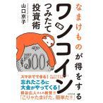 なまけものが得をする ワンコインつみたて投資術 電子書籍版 / 著_山口京子