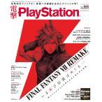 電撃PlayStation Vol.686 電子書籍版 / 電撃PlayStation編集部