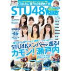 STU48Walker 電子書籍版 / 監修:株式会社STU