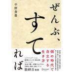 ぜんぶ、すてれば 電子書籍版 / 著:中野 善壽