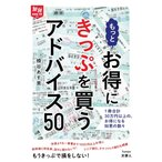 Yahoo!ebookjapan旅鉄HOW TO 006 もっとお得にきっぷを買うアドバイス50 電子書籍版 / 著:蜂谷あす美