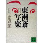 東洲斎写楽 電子書籍版 / 渡辺保