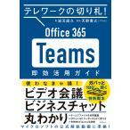 テレワークの切り札! Office365 Teams 即効活用ガイド 電子書籍版 / 著:岩元直久 監修:天野貴之