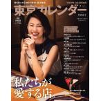 東京カレンダー 2020年7月号 電子書�