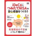 iDeCo&つみたてNISAで安心老後をつくろう 電子書籍版 / 編:日本経済新聞出版社