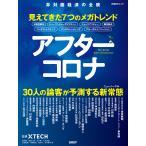 アフターコロナ 見えてきた7つのメガトレンド 電子書籍版 / 編:日経クロステック
