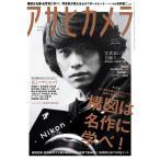 アサヒカメラ 2020年7月号 電子書籍版 / アサヒカメラ編集部