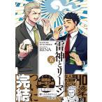 雷神とリーマン (五)【電子限定かきおろしマンガ付】 電子書籍版 / RENA