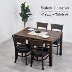 ダイニングテーブルセット 4人用 5点セット 天然木 4人掛け 食卓 食卓セット シンプル