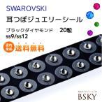 送料無料 チタン10粒入 / ブラックダイヤモンド / サイズ:中 (選べる2サイズ) 耳ツボ図付で安心 正規スワロフスキー付耳つぼジュエリーシール