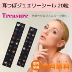 ����̵�� ���Ĥܥ��奨������� ������20γ��/treasure ���ĥܿ��դǰ¿� ���������ե�������Ž��ԥ���������