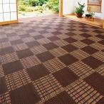 い草風 ラグマット/絨毯 〔江戸間2畳 約174×174cm 正方形 ブラウン〕 洗える 日本製 折りたたみ収納可 〔リビング〕【送料無料】