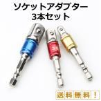 ソケットアダプター 3本セット インパクトドライバー 電動ドライバー DIY 工具 電動ドリル 1/4 3/8 1/2