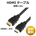 HDMI ケーブル 1.5m ver1.4 延長 HDMI オス HDMIケーブル