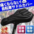 自転車 サドルカバー クッション 防水 痛くない おしゃれ 交換 アルインコ 子供 大型 電動自転車