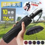 折りたたみ傘 大きいサイズ メンズ レディース ワンタッチ 軽量 コンパクト 日傘雨傘兼用  自動開閉 晴雨兼用