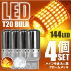 ステルスバルブ LED ウインカー バルブ T20シングル ランプ ライト 144灯 ハイフラ防止 アンバー ホワイト 4個セット