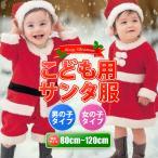サンタ コスプレ サンタコス 衣装 子供 大きいサイズ キッズ コスチューム 子供服 子供 女子 サンタ衣装