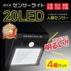 ソーラーライト センサーライト 屋外 明るい LED ソーラー 電池 防犯 庭 おしゃれ 屋内 室内 埋め込み 4個セット