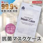 マスクケース  携帯用 抗菌 洗える ポーチ 除菌 カバー スマホ 除菌