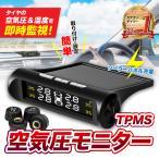 タイヤ空気圧モニター 空気圧センサー TPMS 空気圧 計測 温度 無線 リアルタイム監視 警報 アラーム 振動感知 自動起動 ソーラーパワー