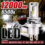 LED ヘッドライト h4 バイク 車検対応 明るい 最強ルーメン 爆光 フォグ バルブ 後付け 汎用 h1 h3 h4 h7 h8 h9 h11 h16 hb3 hb4 hir2 12v 24v