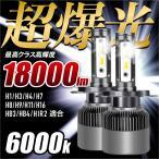 LED ヘッドライト フォグランプ バルブ hi/lo H1 H3 H4 H7 H8 H9 H11 H16 HB3 HB4 HIR2 ポンつけ コンパクト