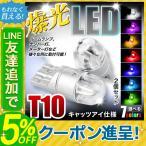 T10 T16 LEDバルブ 爆光 12V キャッツアイ仕様 2個セット ルームランプ ポジション ナンバー灯など 高耐久 高品質 LEDバルブ