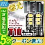 T10 LEDバルブ 3chip ホワイト PVC製 樹脂バルブ 2個セット ルームランプ ポジション ナンバー灯 バックランプ LEDバルブ