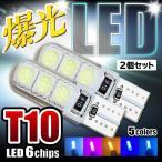 T10 LEDバルブ 6chip PVC製 樹脂バルブ 2個セット 全5色 ルームランプ ポジション ナンバー灯など 爆光 LEDバルブ
