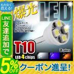 T10 LEDバルブ 4SMD ホワイト 1個売り PVC製 樹脂バルブ 4連ホワイト1個 ルームランプ ポジション ナンバー灯 バックランプ LEDバルブ
