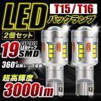 LEDバックランプ T15/T16 9~30V 22W 3000ルーメン ホワイト キャンセラー内蔵 CANBUS CSP1919チップ 38連 無極性 ハイブリッド車対応 2本