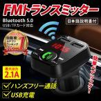 FMトランスミッター Bluetooth 5.0 USB ステレオ ipod  sd iPhone Android 12V 24V ハンズフリー通話 車