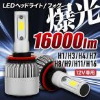 LED ヘッドライト h4 バイク 車検対応 明るい 最強ルーメン 爆光 フォグランプ バルブ 後付け 汎用 h1 h3 h4 h7 h8 h9 h11 h16 12v 24v