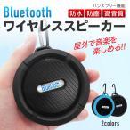 ポータブル 防水 屋外 ワイヤレス Bluetooth スピーカー C6 iPhone Android スマホ 通話 TFカード