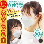韓国マスク kf94 大きめ 小さめ 立体  効果 使い捨て 血色 がよく見える カラーマスク 50枚 おしゃれ  マスク 不織布 柄