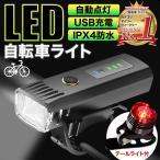 自転車 ライト USB充電 最強 自動点灯 明るい LED テールライト テールランプ 付き 防水 充電式 ヘッドライト 簡単着脱