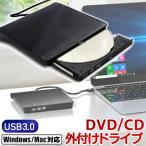 DVDドライブ 外付け USB3.0 CDドライブ ポータブル 薄型 Mac Windows DVD-RW CD-RW 書き込み対応