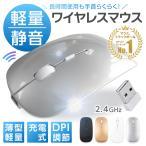 マウス bluetooth 5.0 静音 充電式 小型 薄型 薄い 充電 電池 光学式 ワイヤレス usb 無線 薄型 高性能 パソコン コードレス Windows Mac
